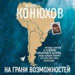 Федор Конюхов - На грани возможностей (MP3)
