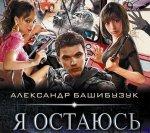 Александр Башибузук - Я остаюсь (2019) MP3