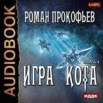 Роман Прокофьев - Игра Кота. Книга четвертая (2019) MP3