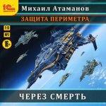 Михаил Атаманов - Защита Периметра. Через смерть (2019) MP3