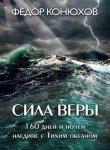 Фёдор Конюхов - Сила веры. 160 дней и ночей наедине с Тихим океаном (2018) MP3