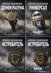 Иван Шаман - 100 лет апокалипсиса (3 книги) (2019) МР3