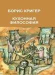 Борис Кригер - Кухонная философия. Трактат о правильном жизнепроведении (2019) MP3