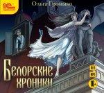 Ольга Громыко - Белорские хроники (MP3)