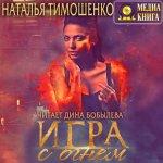 Наталья Тимошенко - Игра с огнем (2019) MP3