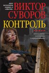 Виктор Суворов - Контроль (MP3)