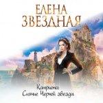 Елена Звёздная - Сияние Черной звезды (2019) MP3