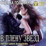 Оксана Головина - В плену Звезд (MP3)
