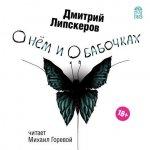 Дмитрий Липскеров - О нем и о бабочках (MP3)