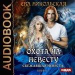 Ева Никольская - Сбежавшая невеста (MP3)
