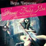 Вера Чиркова - Звание Баба-яга. Потомственная ведьма (2019) MP3