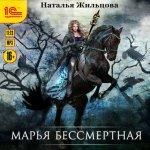 Наталья Жильцова - Марья Бессмертная (2019) MP3