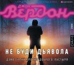Джон Вердон - Не буди дьявола (MP3)