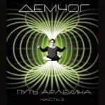 Вадим Демчог - ПУТЬ АРЛЕКИНА. Книга третья (2019) MP3