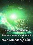 Владимир Сухинин - Пасынок удачи (2019) MP3