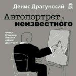 Денис Драгунский - Автопортрет неизвестного (MP3)