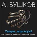 Александр Бушков - Сыщик, ищи вора! Или самые знаменитые разбойники России (2019) MP3