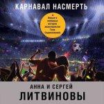 Анна и Сергей Литвиновы - Карнавал насмерть (2019) MP3