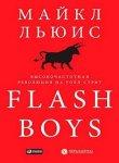 Майкл Льюис - Flash Boys. Высокочастотная революция на Уолл-Стрит (2019) MP3