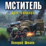 Валерий Шмаев - Мститель. Долг офицера (2019) MP3