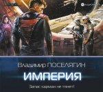 Владимир Поселягин - Империя (MP3)