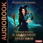Надежда Мамаева - Черная ведьма в Академии драконов (2019) MP3