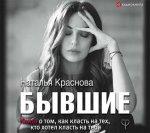 Наталья Краснова - Бывшие. Книга о том, как класть на тех, кто хотел класть на тебя (2019) MP3
