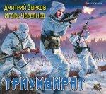 Дмитрий Зурков, Игорь Черепнев - Триумвират (2019) MP3