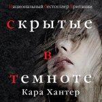 Кара Хантер - Скрытые в темноте (2019) MP3