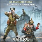 Михаил Ланцов - Безумный Макс. Ротмистр Империи (2019) MP3