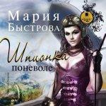 Мария Быстрова - Шпионка поневоле (2019) MP3