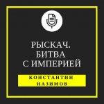 Константин Назимов - Рыскач. Битва с империей (MP3)