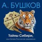 Александр Бушков - Тайны Сибири, или Зачем Россия ее завоевала (2019) MP3