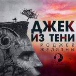 Роджер Желязны - Джек из тени (2019) MP3