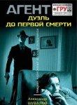 Александр Шувалов - Дуэль до первой смерти (2019) MP3