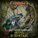 Константин Муравьёв - Игра в прятки (MP3)