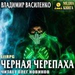 Владимир Василенко - Черная черепаха (2019) MP3