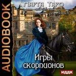 Марта Таро - Игры скорпионов (MP3)
