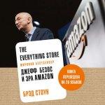 Брэд Стоун - The Everything Store. Джефф Безос и эра Amazon (MP3)