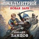 Михаил Ланцов - Лжедмитрий. Новая заря (MP3)