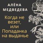 Алёна Медведева - Когда не везет, или Попаданка на выданье (MP3)