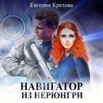 Евгения Кретова - Навигатор из Нерюнгри (2019) MP3