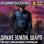 Владимир Василенко - Дикие земли. Шарп (2019) MP3