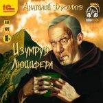 Анатолий Дроздов - Изумруд Люцифера (2019) MP3