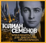 Юлиан Семенов - Бриллианты для диктатуры пролетариата (2019) MP3