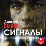 Дмитрий Быков - Сигналы (MP3)