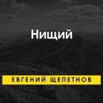 Евгений Щепетнов - Нищий (MP3)