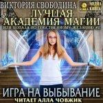 Виктория Свободина - Лучшая Академия магии, или Попала по собственному желанию 2 (MP3)
