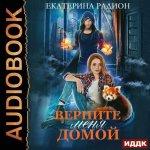 Екатерина Радион - Верните меня домой (2019) MP3