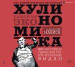 Алексей Марков - Хулиномика. Хулиганская экономика (MP3)